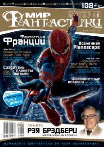 Мир фантастики №108. Август 2012