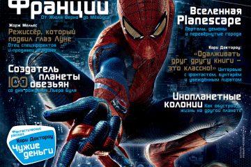 Архив номеров журнала «Мир фантастики» 116