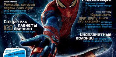 Мир фантастики №108 (Август 2012)