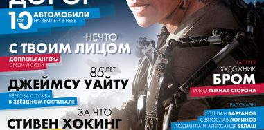 Мир фантастики №120 (август 2013)