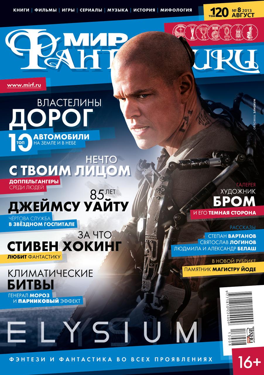 Архив номеров журнала «Мир фантастики» 141