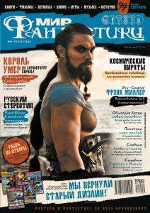 Мир фантастики №97. Сентябрь 2011
