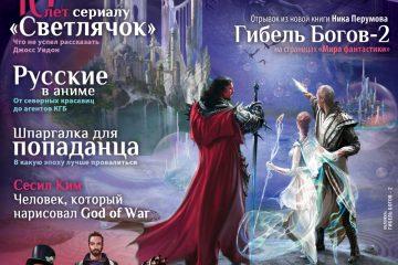 Мир фантастики №109. Сентябрь 2012