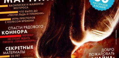 Мир фантастики №121 (сентябрь 2013)