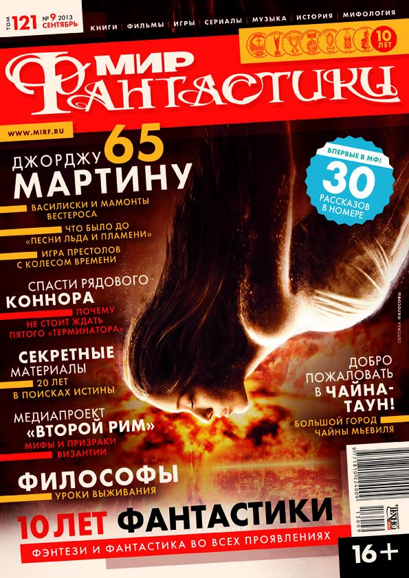 Архив номеров журнала «Мир фантастики» 140
