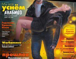 Мир фантастики №98. Октябрь 2011