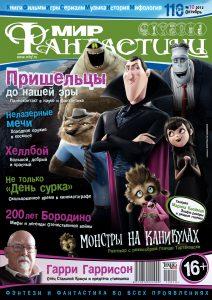 Мир фантастики №110. Октябрь 2012