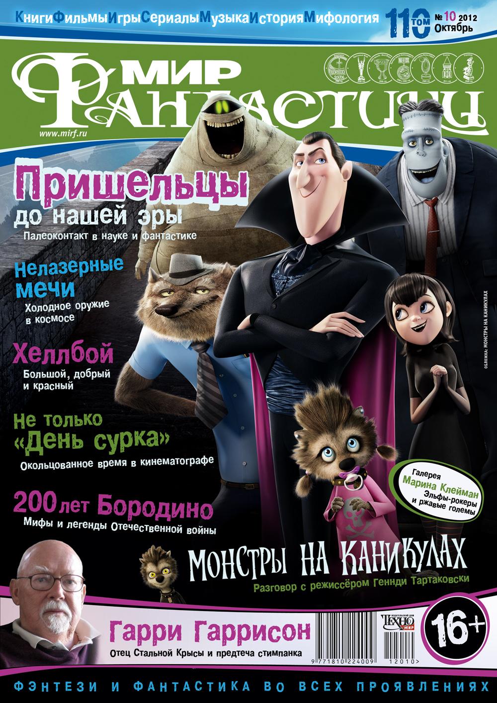 Архив номеров журнала «Мир фантастики» 114