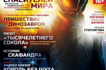 Архив номеров журнала «Мир фантастики» 139