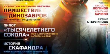 Мир фантастики №122 (Октябрь 2013)