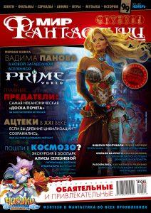 Мир фантастики №99. Ноябрь 2011