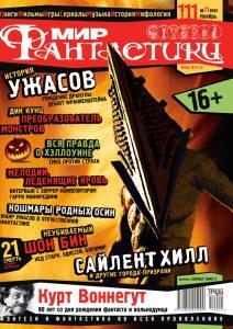 Мир фантастики №111. Ноябрь 2012