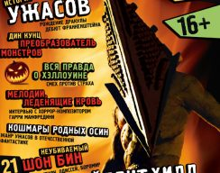 Мир фантастики №111 (Ноябрь 2012)