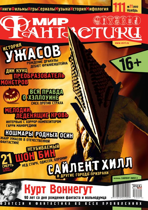 Архив номеров журнала «Мир фантастики» 113