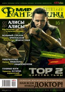 Мир фантастики 123 (Ноябрь 2013)
