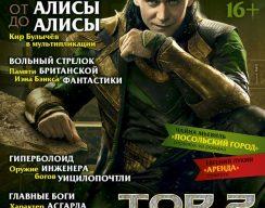 Мир фантастики №123 (Ноябрь 2013)
