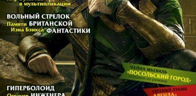 Архив номеров журнала «Мир фантастики» 138