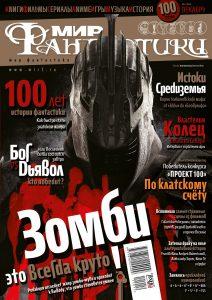 Архив номеров журнала «Мир фантастики» 107