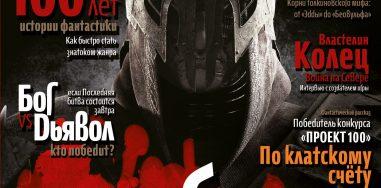Мир фантастики №100. Декабрь 2011