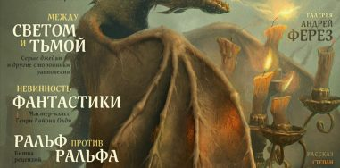Мир фантастики №112 (Декабрь 2012)