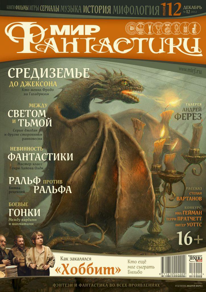 Архив номеров журнала «Мир фантастики» 124