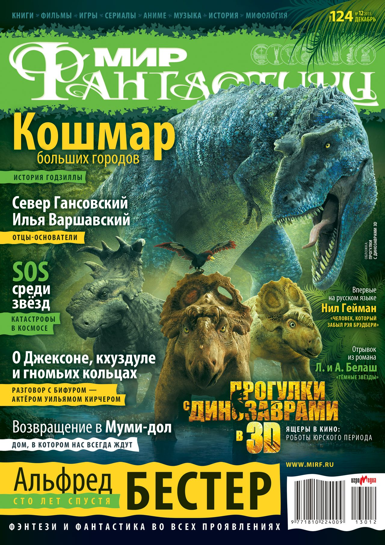 Архив номеров журнала «Мир фантастики» 137