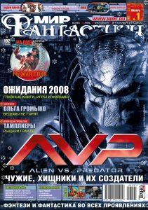 Мир фантастики №53. Январь 2008