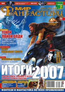 Мир фантастики №54. Февраль 2008
