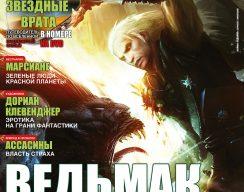 Мир фантастики №55. Март 2008