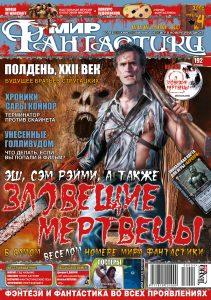 Архив номеров журнала «Мир фантастики» 68