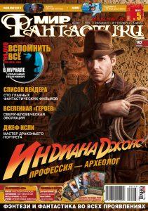 Мир фантастики №57. Май 2008