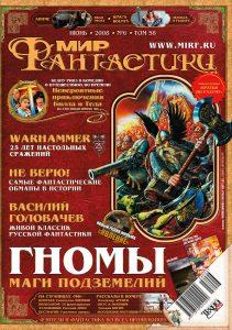 Мир фантастики №58. Июнь 2008