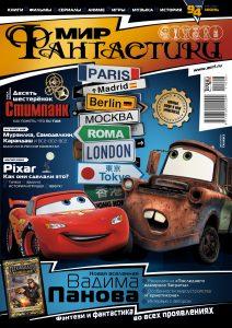 Мир фантастики №94. Июнь 2011