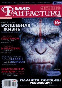 Мир фантастики №130 (Июнь 2014)