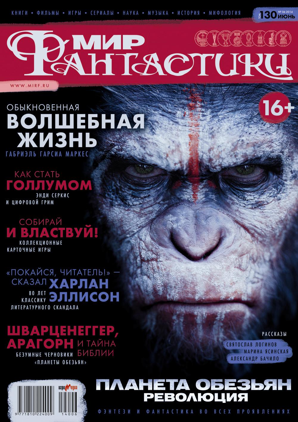 Архив номеров журнала «Мир фантастики» 136