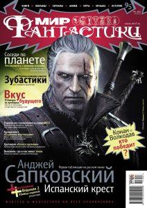 Мир фантастики №95. Июль 2011