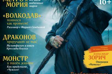 Мир фантастики №131 (Июль 2014)