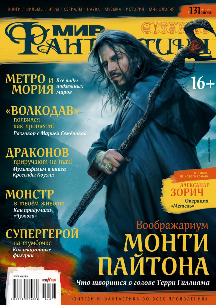 Мир фантастики №131 (июль2014)