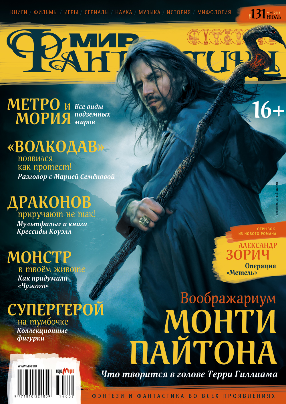 Архив номеров журнала «Мир фантастики» 135