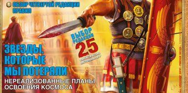 Мир фантастики №60. Август 2008