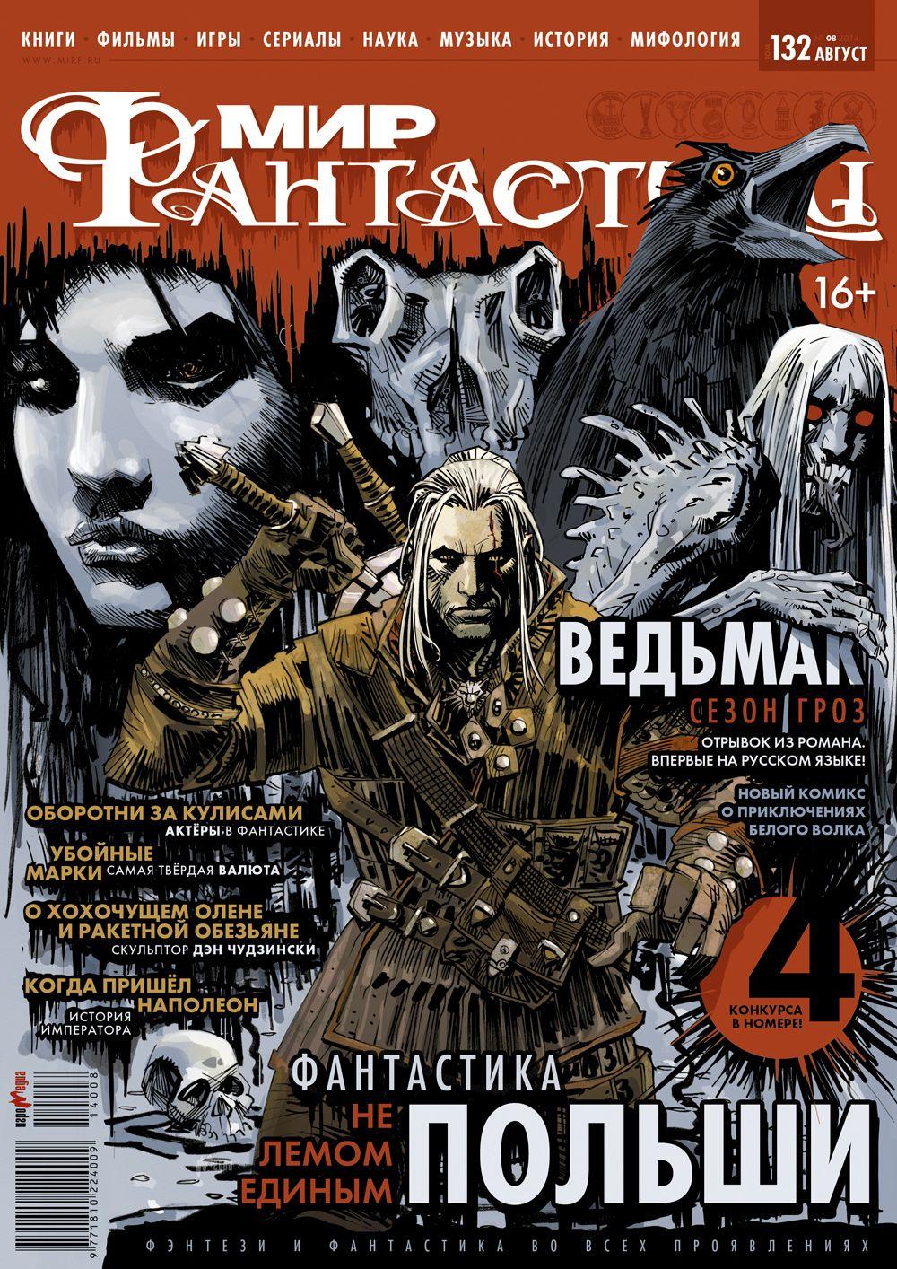 Архив номеров журнала «Мир фантастики» 134