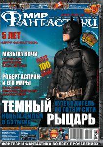 Мир фантастики №61. Сентябрь 2008
