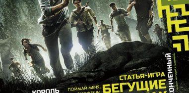 Мир фантастики №133 (Сентябрь 2014)
