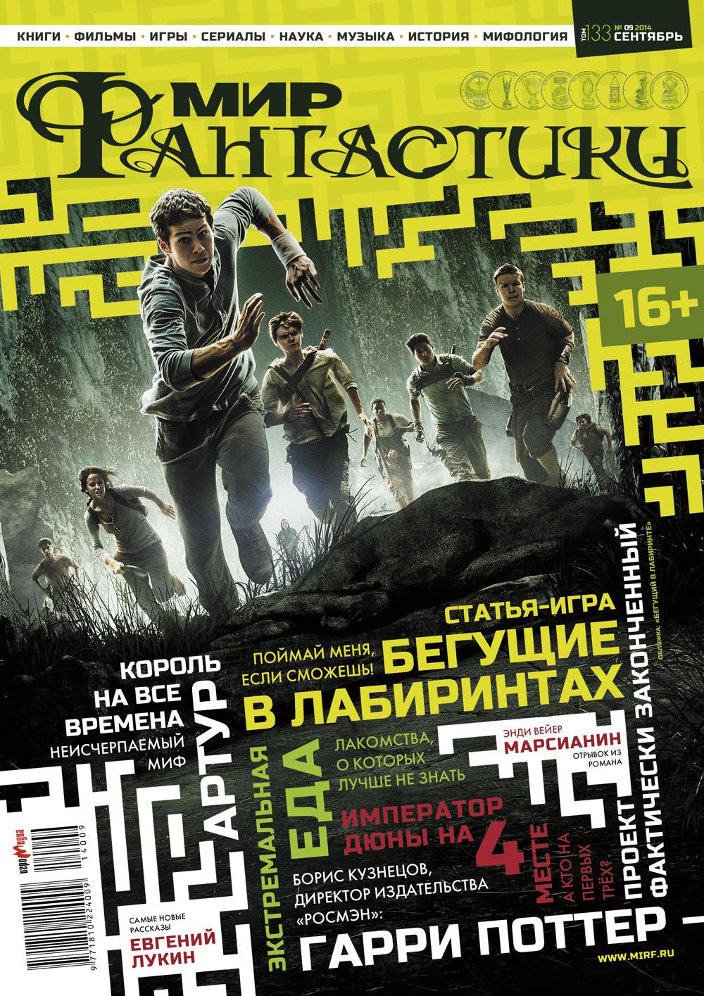 Архив номеров журнала «Мир фантастики» 149