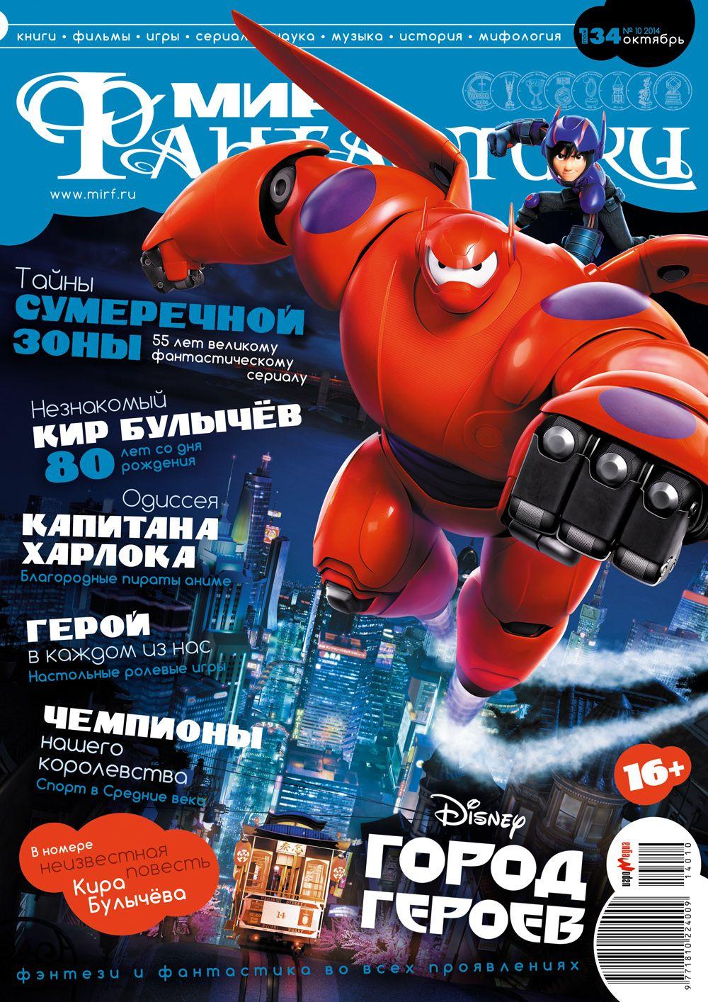 Мир фантастики №134 (октябрь 2014)