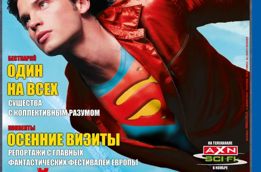 Мир фантастики №63. Ноябрь 2008