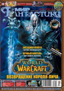 Архив номеров журнала «Мир фантастики» 72