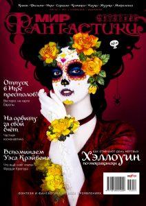 Мир фантастики. Ноябрь 2015 (147)