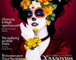 Мир фантастики №147 (ноябрь 2015) 8