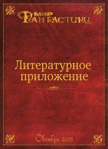 Литературное приложение МирФ. Рассказы читателей